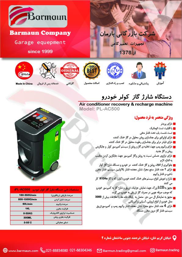 شارژ گاز کولر مدل PL – AC 500