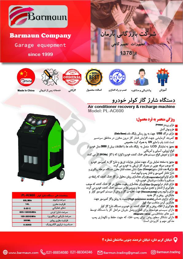 مشخصات دستگاه شارژ گاز کولر مدل PL – AC 600