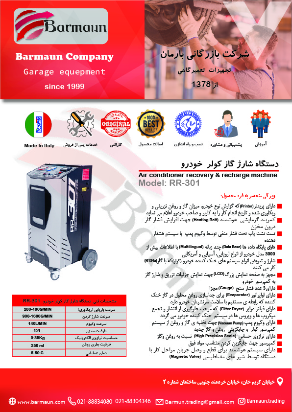 RR 301 دستگاه شارژ گاز کولر خودروی استاندارد