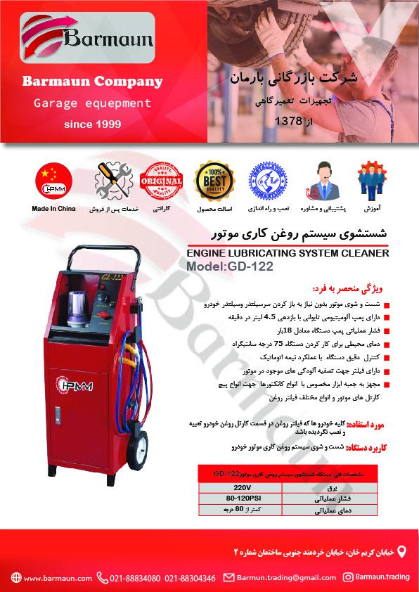 دستگاه شستشوی سیستم روغنکاری موتور (Engine Lubrication System Cleaning)