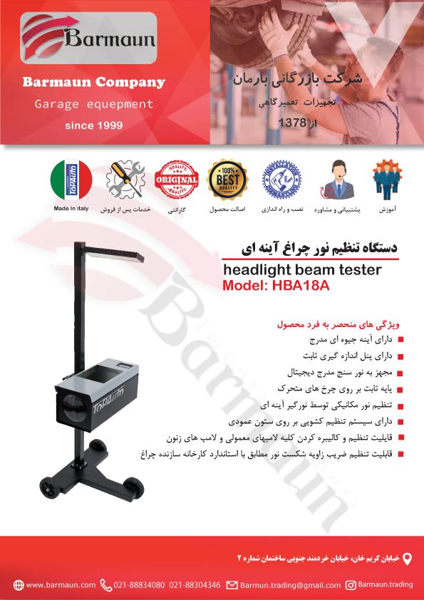 تنظیم نور چراغ آینه ای مشخصات فنی دستگاه  ایتالیایی مدل HBA18A تاپ اتو - ToPAuto